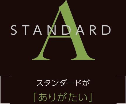 スタンダードが「ありがたい」