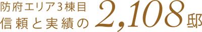 防府エリア3棟目、信頼と実績の2,108邸