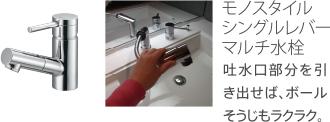 モノスタイルシングルレバーマルチ水栓