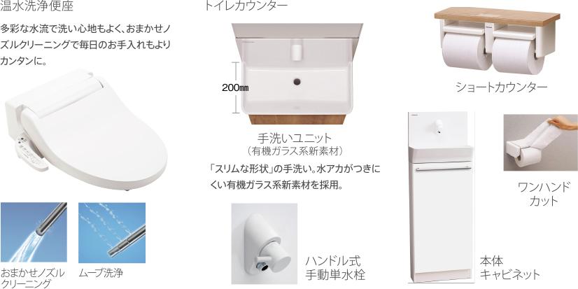 トイレ設備
