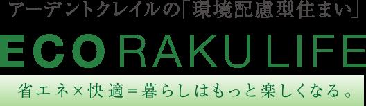 アーデントクレイルの「環境配慮型住まい」 ECO RAKU LIFE 省エネ×快適=暮らしはもっと楽しくなる。