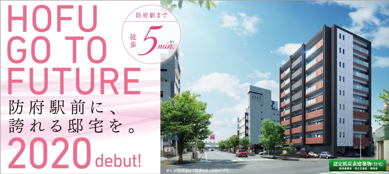 HOFU GO TO FUTURE 防府駅前に誇れる邸宅を。