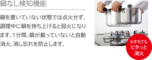 鍋なし検知機能