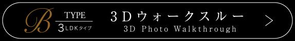 BTYPE_3LDKタイプ_3Dウォークスルー_3D Photo Walkthrough