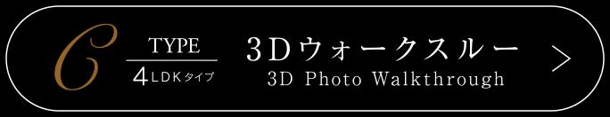 CTYPE_4LDKタイプ_3Dウォークスルー_3D Photo Walkthrough