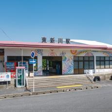 JR東新川駅