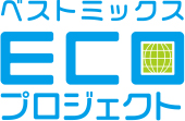 ベストミックスECOプロジェクト