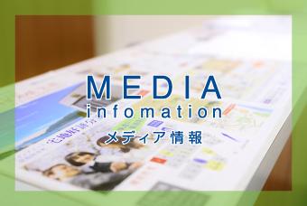 MEDIA infomation