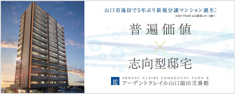 アーデントクレイル湯田弐番館