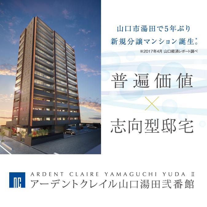 アーデントクレイル湯田弐番館 近日公開