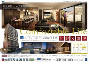 COMS_ACyamaguchiyuda2_B3_1706_omote_03ol