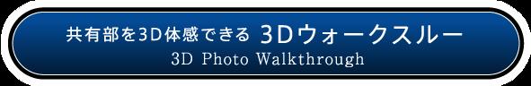 共用部を3Dで体感できる3Dフォトウォークスルー
