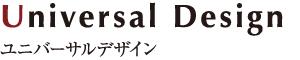 Universal Design ユニバーサルデザイン