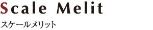 Scale Melit スケールメリット
