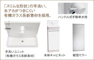 「スリムな形状」の手洗い。水アカがつきにくい有機ガラス系新素材を採用。
