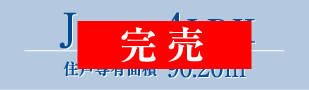 J-TYPE 4LDK 住戸専有面積90.20㎡