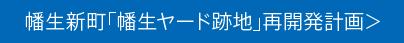 幡生新町「幡生ヤード跡地」再開発計画>