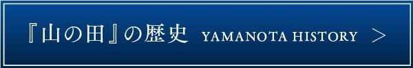 『山の田』の歴史