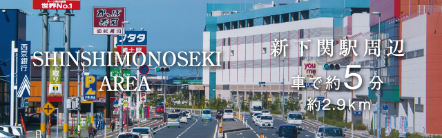 SHINSHIMONOSEKI AREA