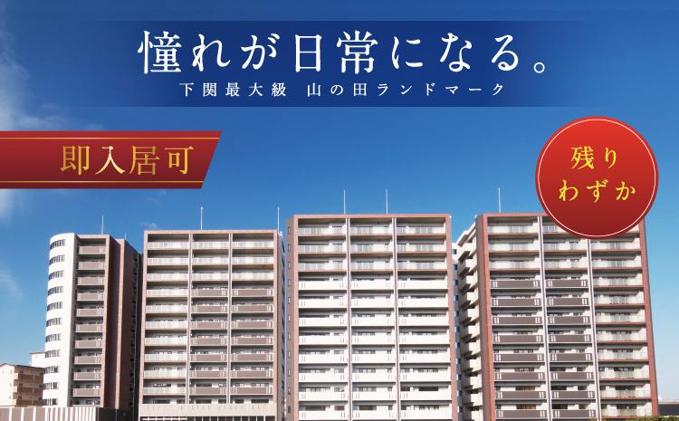 憧れが日常になる。下関最大級山の田ランドマーク - あなたの暮らしが見つかる全138邸