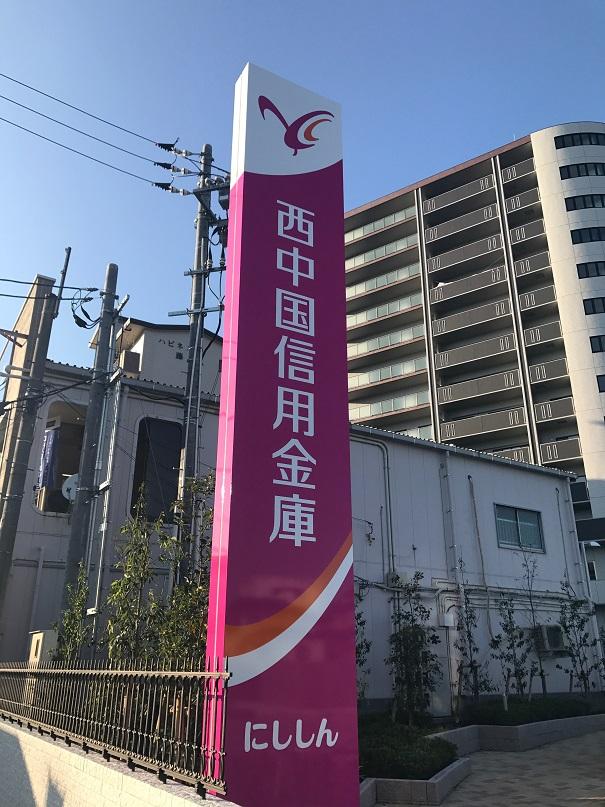西中国信用金庫 山の田支店 移転...
