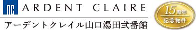 アーデントクレイル 山口湯田弐番館 -15周年記念物件-