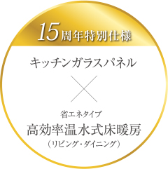 15周年特別仕様 - キッチンガラスパネル×高効率温水式床暖房(リビング・ダイニング)