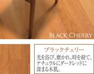 ブラックチェリー