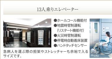 13人乗りエレベーター