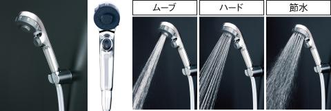 3WAYシャワーヘッド(ワンストップ機能付)