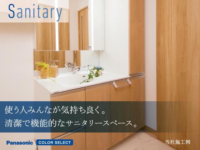 使う人みんなが気持ち良く。清潔で機能的なサニタリースペース。