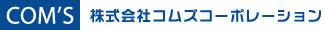 株式会社コムズコーポレーション