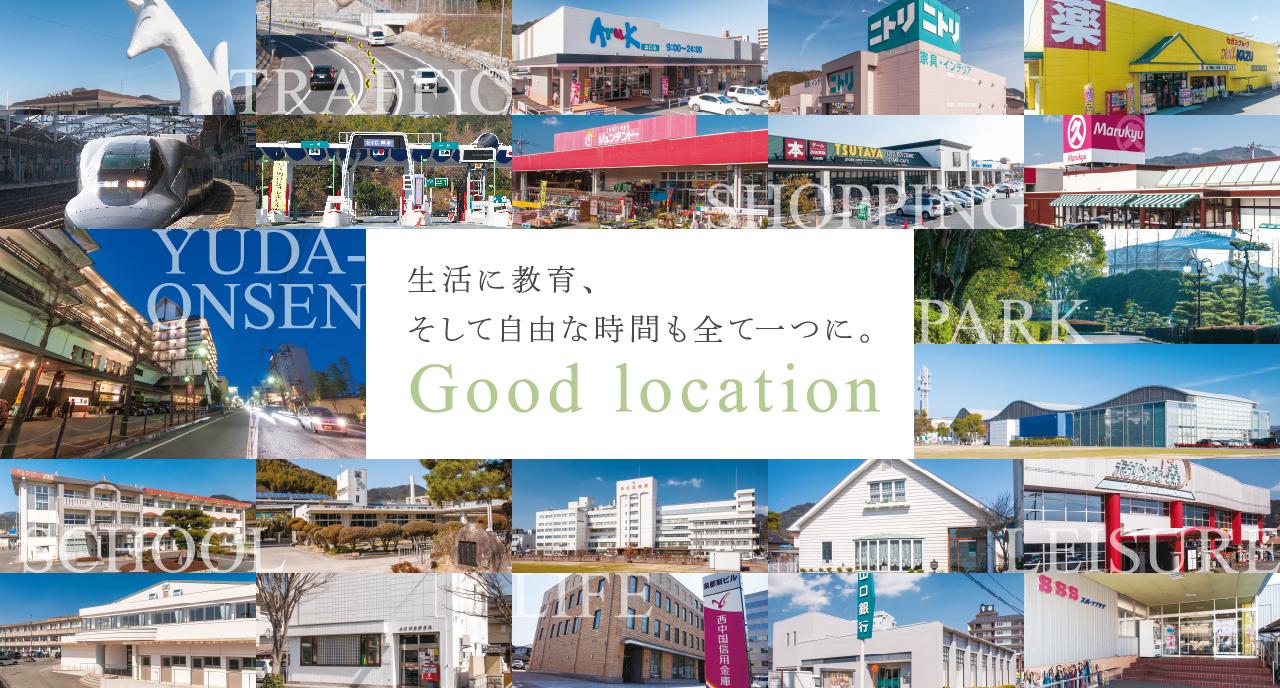生活に教育、そして自由な時間も全て一つに。Good location