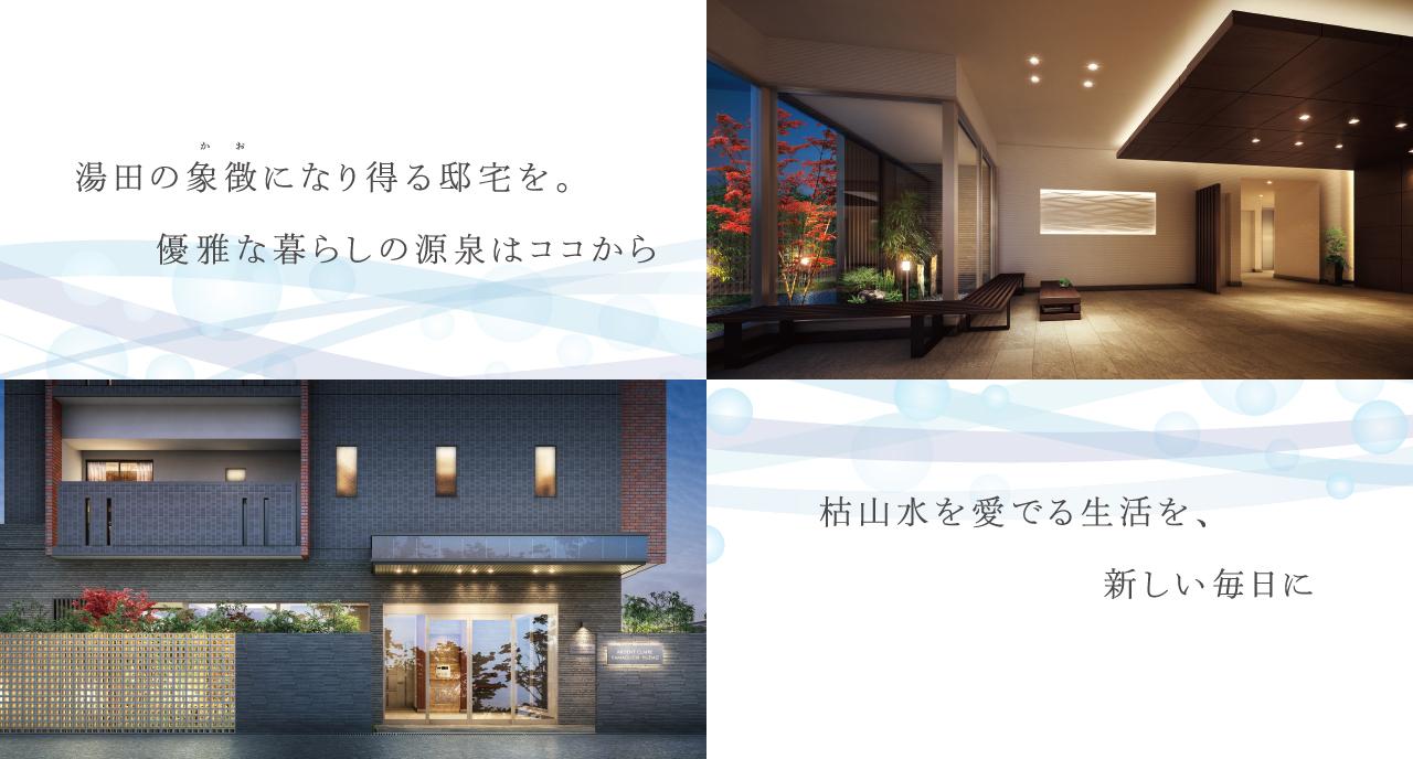 湯田の象徴になり得る邸宅を。優雅な暮らしの源泉はココから 枯山水を愛でる生活を、新しい毎日に