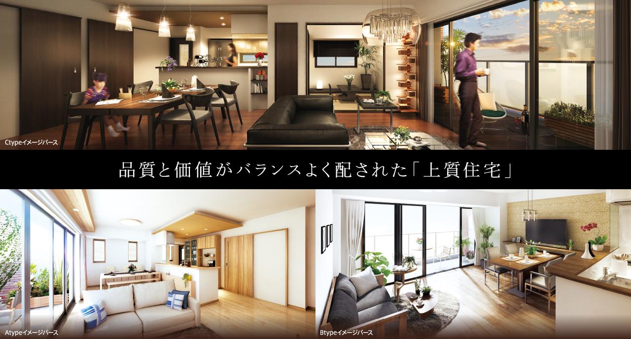 品質と価値がバランスよく配された「上質住宅」
