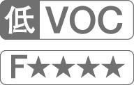 低:VOC・F★★★★