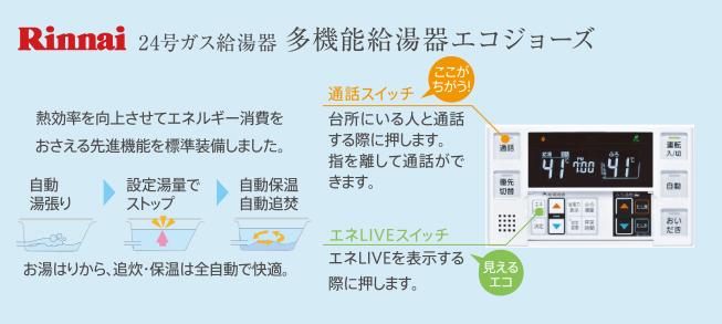 24号ガス給湯器多機能給湯器エコジョーズ