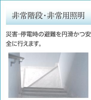 非常階段・非常用照明