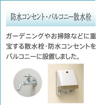 防水コンセント・バルコニー散水栓