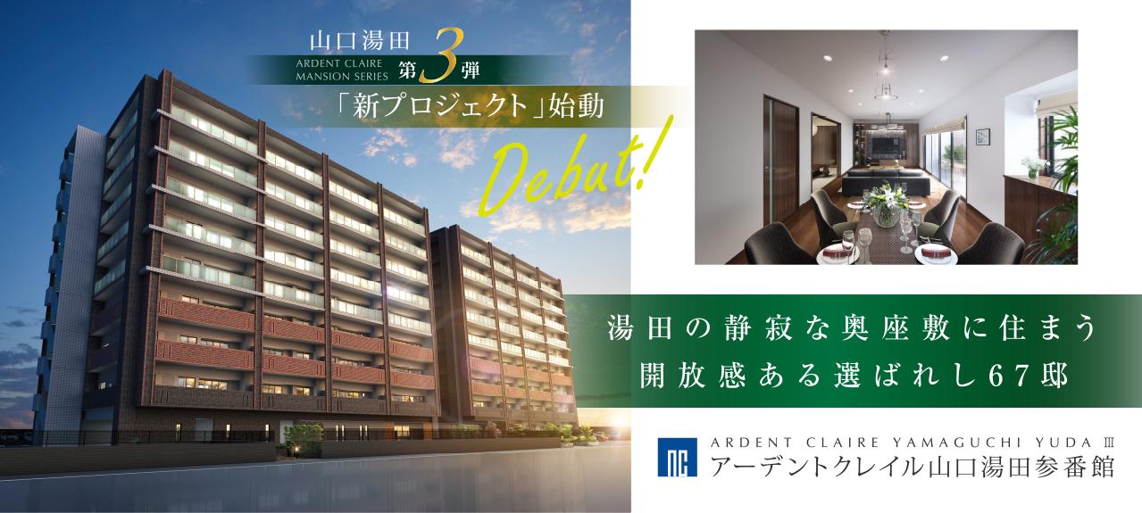 湯田の静寂な奥座敷に住まう開放感ある選ばれし67邸